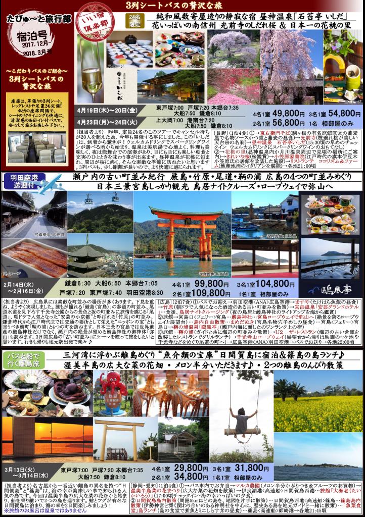 宿泊ツアーパンフレット【52号】