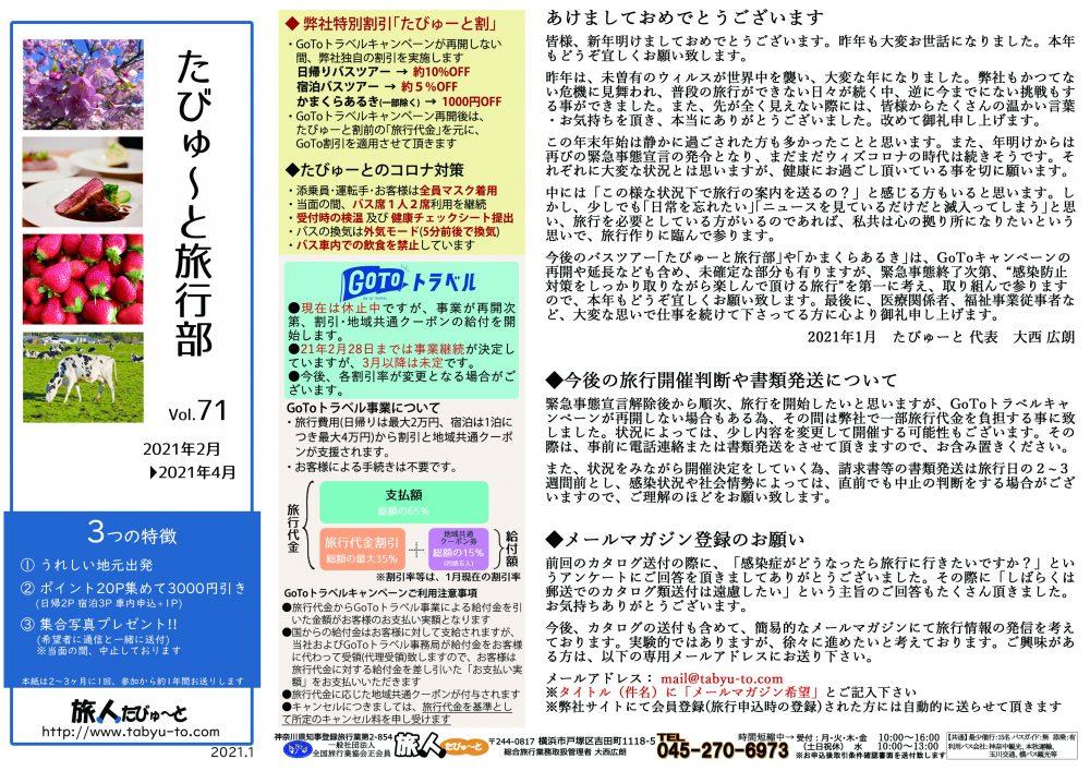 たびゅ~と通信71号①