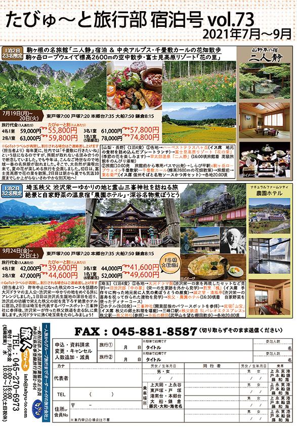 たびゅ~と旅行部 宿泊号vol.73(7月~9月)