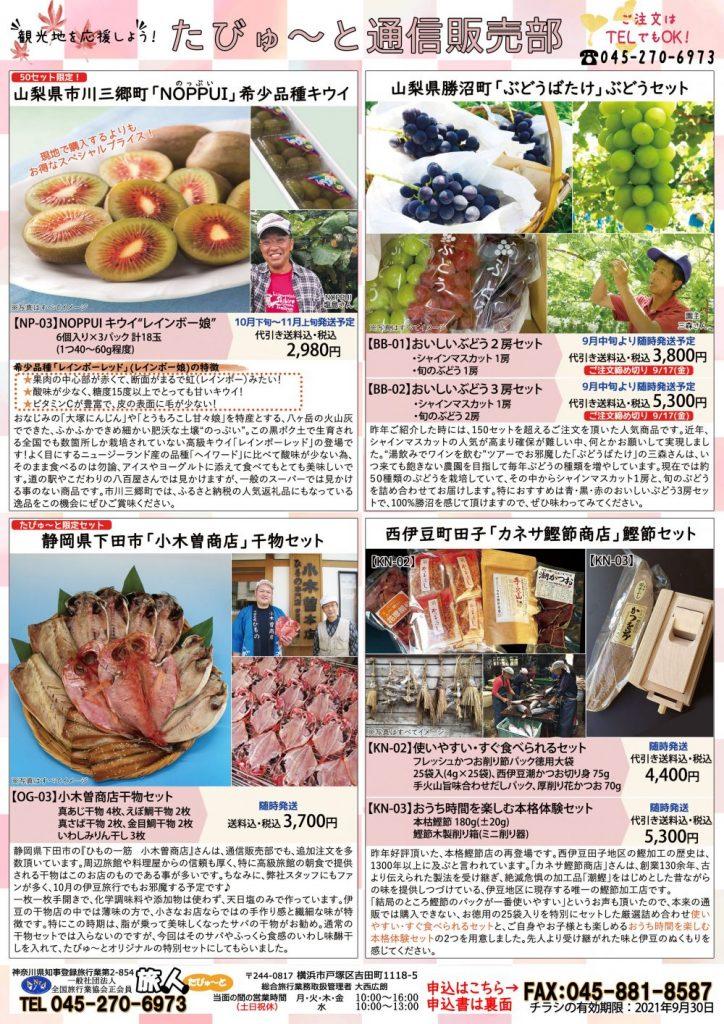 たびゅ~と通信販売部vol.74