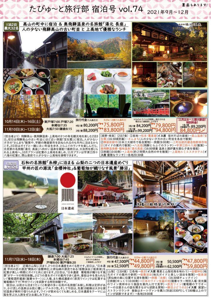たびゅ~と旅行部 宿泊号vol.74(9月~12月)