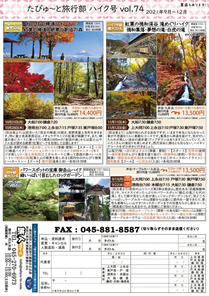 たびゅ~と旅行部 ハイク号vol.74(9月~11月)