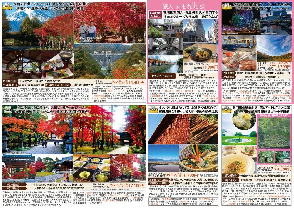 たびゅ~と旅行部vol.74(9月~12月)